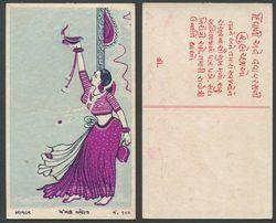 Ritual to the Sun Indian Woman